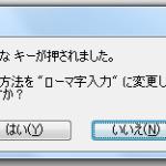 キーボードから文字を入力しても、文字がおかしい場合の対処法
