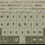 スマホのキーボード入力が英語(ローマ字)になってしまった場合の対処法