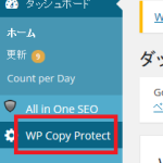 コピペ防止WP-Copyright-Protectionを使うとエラーが出る場合