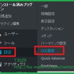 【WordPress】記事をコピペされたら教えてくれるプラグインCheck Copy Contents(CCC)