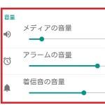 LINEの通知音が鳴らない場合の対処法【5つのチェック項目】