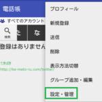 スマホの電話帳をバックアップする方法【マイクロSDカード移行】