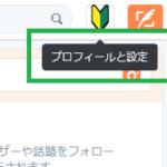 【Twitter】ツイート タイムラインを埋め込む簡単な方法