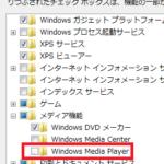 Windows7 WindowsXP vista メディアプレーヤーが消えた場合に復活させる方法【ウインドウズ】