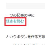 """""""続きを読む""""を作るためのプラグインを2分で設置 Expander 文字を隠す【WordPress】"""