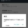 メールの予測変換の履歴を消す方法【Android】