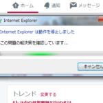【IE】ツイートするとフリーズする現象Internet Explorer
