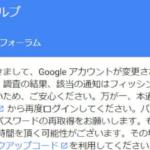 【Google】ログアウトしました「アカウント変更」と表示された場合の対処法