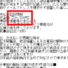埋め込み型情報追跡form設置 重度違反というタイトル【迷惑メール】