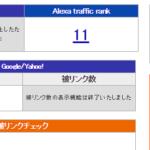 【世界ランク】ホームページのランキングを調べる方法