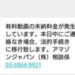 【悪質注意】アマゾンジャパン(株)相談係からAmazon有料動画の未納料金が発生しています。