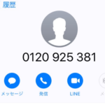 プレミアムウォーター自動音声電話勧誘が怖いと話題0120-925-381(0120925381)