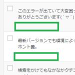 【WordPress】コメント欄のIPアドレスが出なくなった場合の対処法