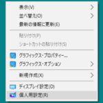 【Windows10】背景の色を変えたい画像を入れたい場合の設定方法