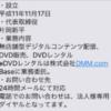 DMMを装う架空請求がSMSからメールへ変化させてきた【要注意】