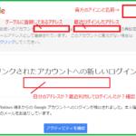 リンクされている Google アカウントのセキュリティ通知は本物か?