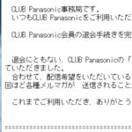 身に覚えのないパナソニックからメールが届いた理由【Panasonic】