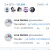 【Twitter】相互フォローしたのに外されてしまう対処法【リムーブ】