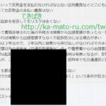 【解決法】モニター画面に黒い四角■が表示されてしまう現象【ウイルス?】