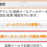 【au】迷惑メールおまかせ規制レポート設定方法