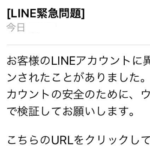 [LINE緊急問題]というメールが来た時の対処法