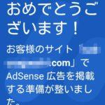 グーグルアドセンスの審査に落ちる理由Google AdSense