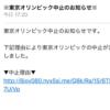 """オリンピック観戦チケット""""嘘当選通知""""に注意"""
