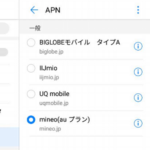 【HUAWEI】MediaPad T3 KOB-L09電話通話方法【楽天モバイル】
