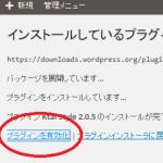 WordPressをガラケーで見れるようにしたい