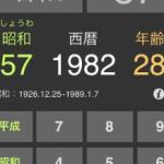 和暦西暦対応表早見表(大正以降)昭和を19??に変換