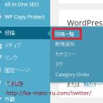 【WordPress】過去記事のコメントを許可する方法。記事別変更&まとめて変更