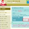 ロリポップサーバーの自動更新の確認と設定方法