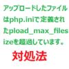 アップロードしたファイルはphp.iniで定義されたupload_max_filesizeを超過していますとエラーが出た時の対処法