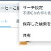 保存済みになったキーワードを削除したい【Twitter】