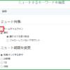 タイムラインに反映するキーワードミュート機能が実装された【Twitter】