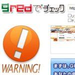危険なサイトをアクセス前に見極める方法【フィッシング判別】