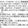 三菱東京UFJ銀行を名乗る迷惑メールに注意!【フィッシングメールの可能性】
