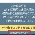 ノートンの警告がウザい WiFiネットワークの保護に使われている暗号化プロトコル