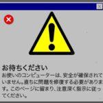 「あなたは、Windowsドライバを更新していません」閉じられない広告を閉じる方法