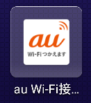 auのWiFiが外で勝手に繋がる理由 接続をしない設定方法(au_Wi-Fi2)有料無料?