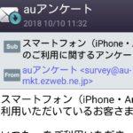 【au】スマートフォンのご利用に関するアンケートは本物か?【survey@au-mkt.ezweb.ne.jp】