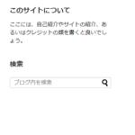 検索窓とこのサイトについてが消えない原因 ワードプレス