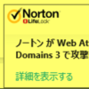 Fake Tech Support Domainsが出る理由