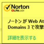 Fake Tech Support Domainsが出る理由