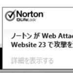 malicious javascript website 23で攻撃された