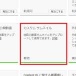 YouTubeでサムネイルを変更できない場合の対処法