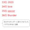 【ハッキング】されやすいパスワードランキング40選【解析】