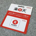 【入力方法】楽天ポイントギフトカードを登録する方法【注意事項】
