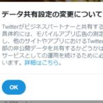 【Twitter】データ共有設定の変更についてとは何なのか?個人情報が奪われるのか?