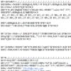 オーケンウォーターにメールを送ると文字化けのメールが来る現象